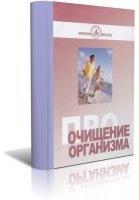 Книга Про очищение организма pdf 60Мб