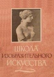 Книга Школа изобразительного искусства. Вып. 4