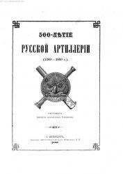 Книга 500-летие Русской артиллерии 1389-1889