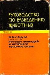 Книга Руководство по разведению животных. Том 3. Породы. Книга первая. Породы лошадей и КРС