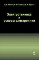 Журнал Электротехника и основы электроники pdf 13,69Мб