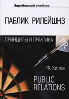 Книга Паблик Рилейшнз. Принципы и практика pdf 10,4Мб