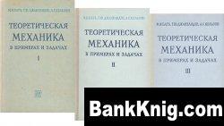 Книга Теоретическая механика в примерах и задачах (в 3-х томах) djvu 19,7Мб