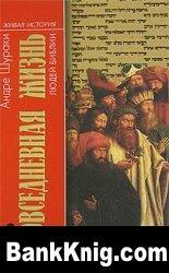 Книга Повседневная жизнь людей Библии djvu  14,5Мб