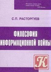 Книга Философия информационной войны