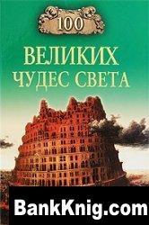 Книга 100 великих чудес света pdf+fb2 2,73Мб
