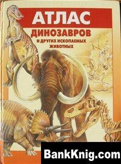 Книга Атлас динозавров и других ископаемых животных
