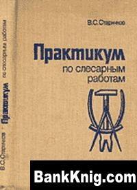 Книга Практикум по слесарным работам djvu 4,95Мб