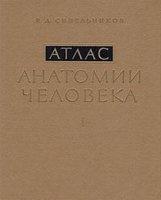 Книга Атлас анатомии человека (в 3-х томах). Издание 1967 г. djvu 35,9Мб