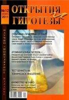 Книга Открытия и гипотезы №12 (декабрь 2011)  pdf