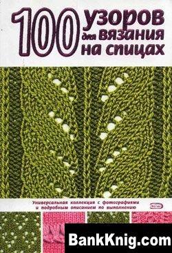100 узоров для вязания на спицах djvu 11Мб