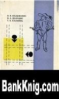 Книга Лозоходство - вековая загадка djvu 6,5Мб