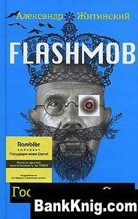 Книга Flashmob! Государь всея Сети fb2 1,07Мб