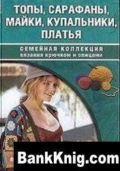 Книга Топы, сарафаны, майки, купальники, платья jpg 101Мб