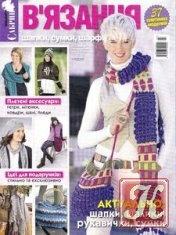 Книга Cабрина Спецвипуск №3 2012 Шапки, шарфи, сумки