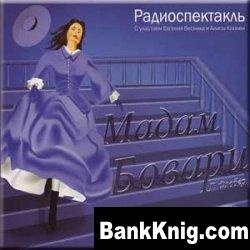 Книга Гюстав Флобер «Мадам Бовари» (mp3)  124Мб
