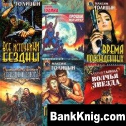 Книга Сборник книг Марии Галиной (Максима Голицына) fb2 10,9Мб