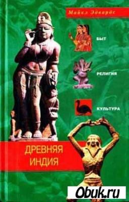 Книга Древняя Индия. Быт, религия, культура