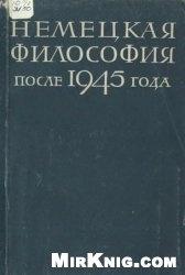 Книга Немецкая философия после 1945 года