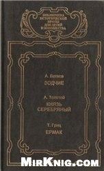 Книга Зодчие. Князь Серебряный. Ермак