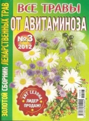 Журнал Золотой сборник лекарственных трав №3, 2012 «Все травы от авитаминоза»