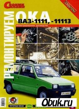 Книга Ремонтируем Ока, ВАЗ-1111, ВАЗ-11113