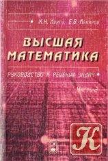 Высшая математика. Руководство к решению задач. Ч. 2
