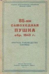 Книга 85-мм самоходная пушка обр. 1943 г. Краткое руководство службы