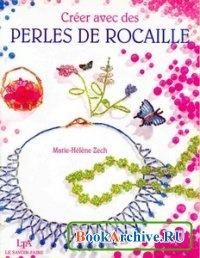 Книга Creer avec des perles de rocailles.