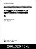 Книга Гидропоника для любителей.