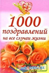 Книга 1000 поздравлений на все случаи жизни.