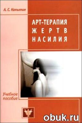 Книга Арт-терапия жертв насилия