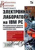 Книга Электронная лаборатория на IBM PC