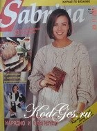 Журнал Сабрина 1993-04