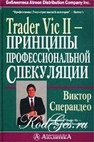 Книга Trader Vic II - Принципы профессиональной спекуляции