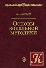 Книга Основы вокальной методики
