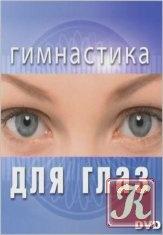 Книга Гимнастика для глаз