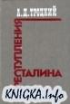 Аудиокнига Преступления Сталина