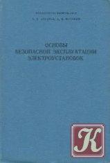 Книга Основы безопасности эксплуатации электроустановок
