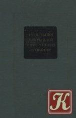 Книга Испытания двигателей внутреннего сгорания