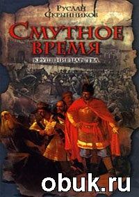 Книга Крушение царства