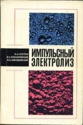 Книга Импульсный электролиз