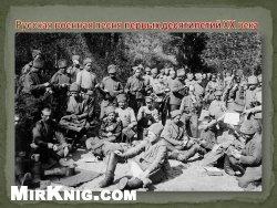 Аудиокнига Русские военные песни первых десятилетий XX века. Золотая антология Константина Филатова