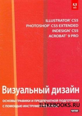 Книга Райтмана М.А. (гл. ред.) - Визуальный дизайн: основы графики и предпечатной подготовки с помощью инструментов Adobe