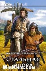 Книга Стальная опора