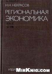 Книга Региональная экономика. Теория, проблемы, методы