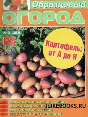 Журнал Сезон у дачи. Спецвыпуск: Картофель от А до Я №3 2011