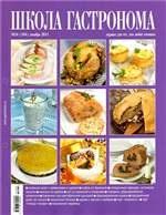 Журнал Школа гастронома № 24 2011