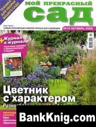 Журнал Мой прекрасный сад №10 2009