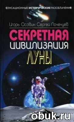 Книга Секретная цивилизация Луны